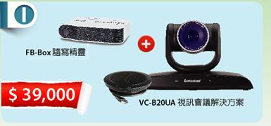 USB3.0 HD PTZ視訊會議解決方案