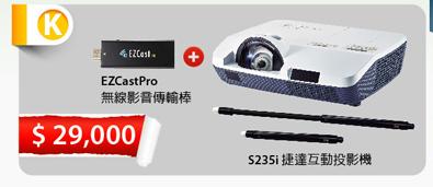 捷達短焦互動投影機