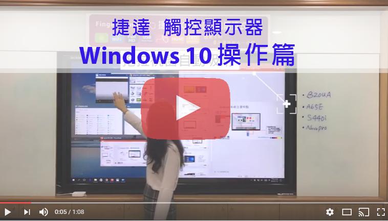 捷達 觸控顯示器∼Windows 10 操作篇