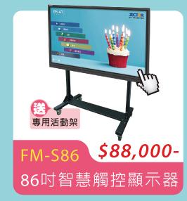 JECTOR FM-S86 智慧觸控顯示器/會議大平板
