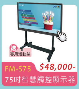 JECTOR FM-S75 智慧觸控顯示器/會議大平板