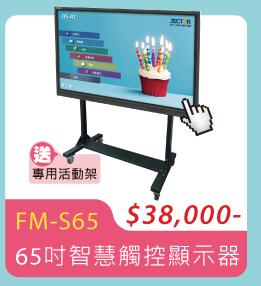 JECTOR FM-S65 智慧觸控顯示器/親子智慧大平板