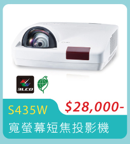 JECTOR 3LCD寬螢幕短焦投影機