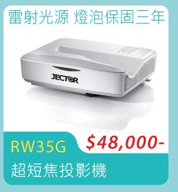 JECTOR 固態光源超短焦投影機