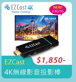 EZCast 4K無線投影棒