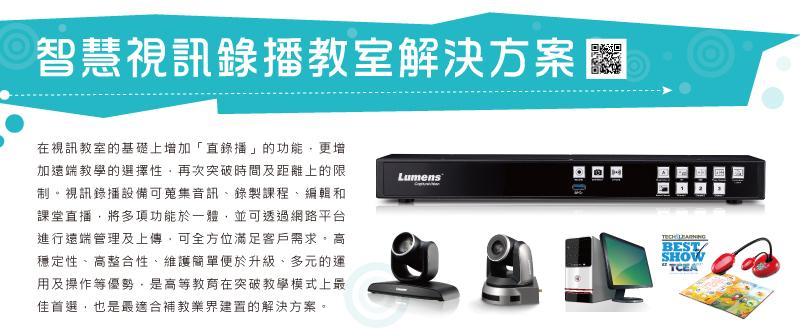 直錄播系統 視訊攝影機