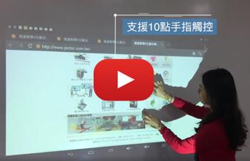 捷達智慧觸控投影機