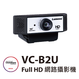 Lumens VC-B2U Full HD 網路攝影機